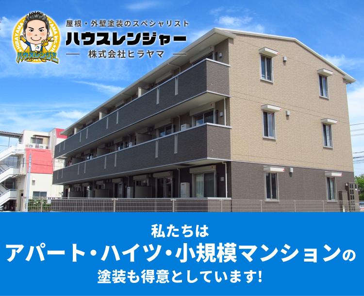 私たちはアパート・ハイツ・小規模マンションの塗装も得意としています!