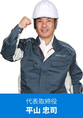 代表取締役 平山 忠司