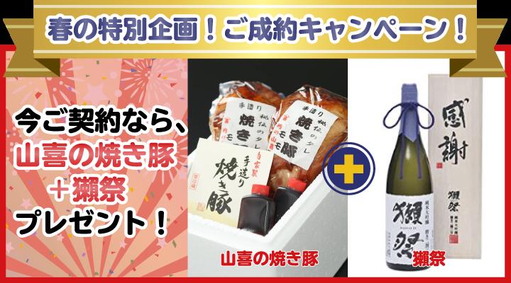 春の特別企画!ご成約キャンペーン!今ご契約なら、山喜の焼き豚+獺祭プレゼント!