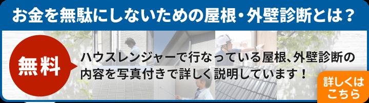 お金を無駄にしないための屋根・外壁診断とは?無料ハウスレンジャーで行なっている屋根、外壁診断の内容を写真付きで詳しく説明しています!