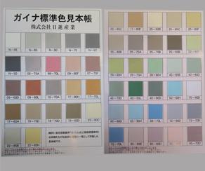 GAINA(日進産業)標準色見本帳