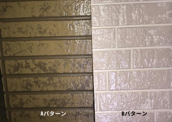 サンプル塗板