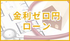 金利ゼロ円ローン