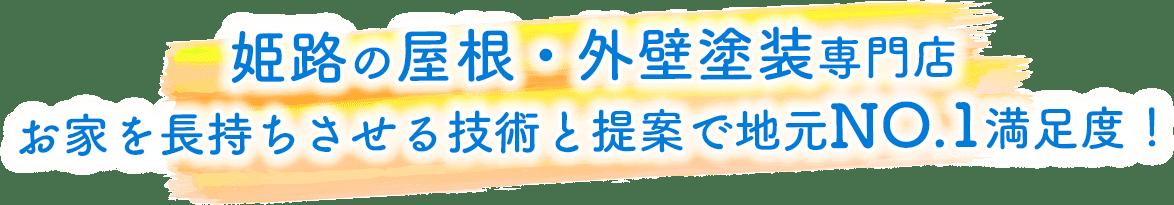 姫路の屋根・外壁塗装専門店 お家を長持ちさせる技術と提案で地元NO.1満足度!