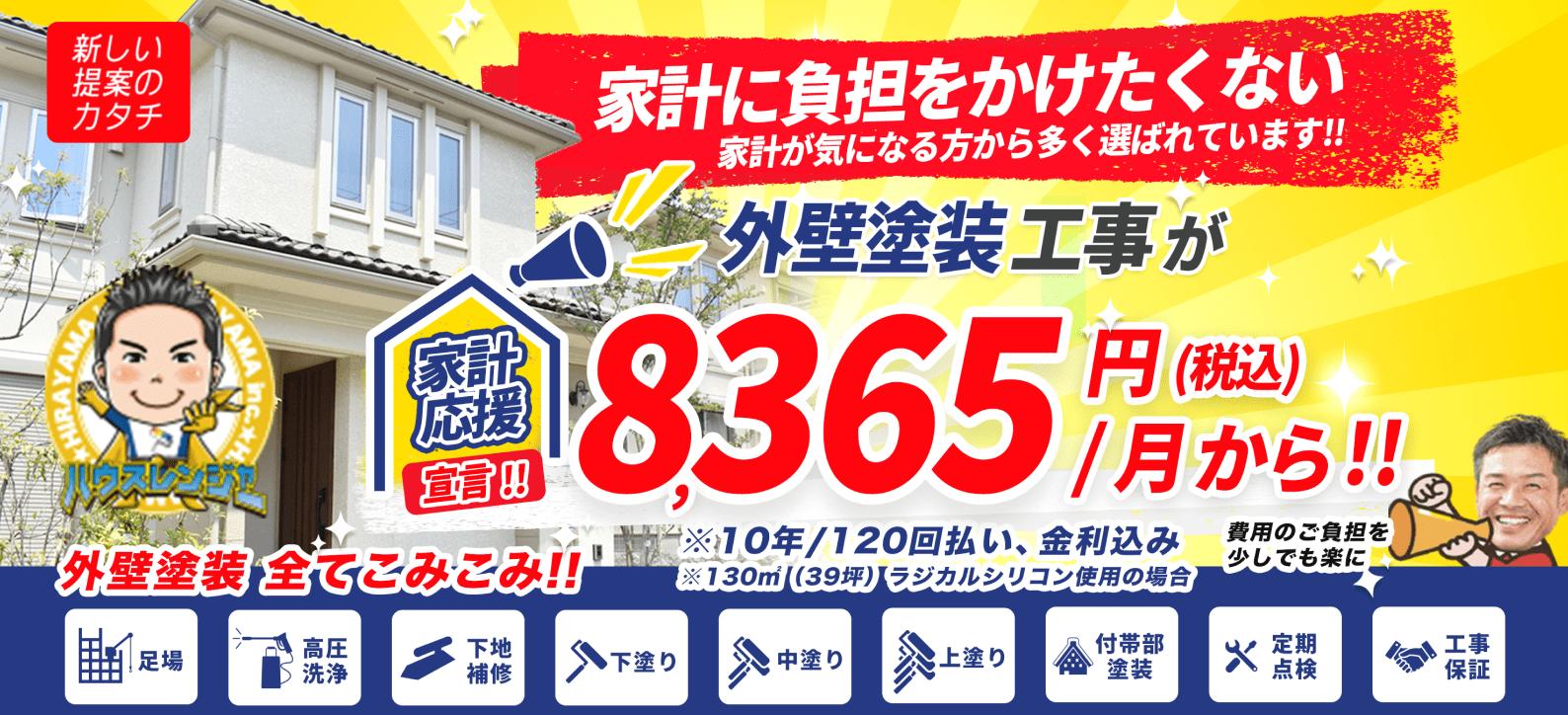 外壁塗装工事が8,365円/月から