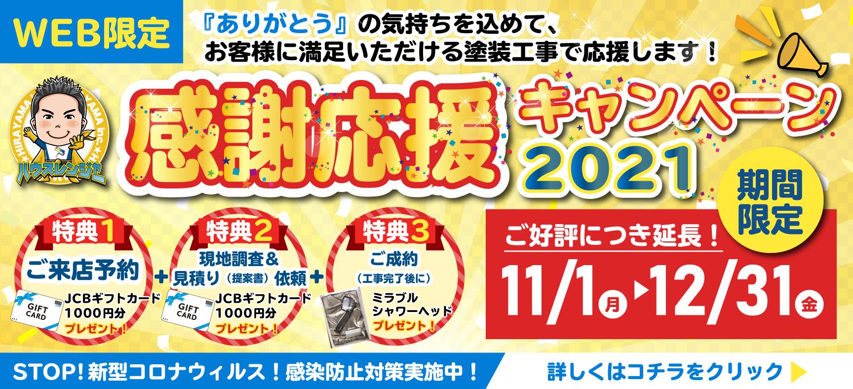 感謝応援キャンペ〜ン☆2021