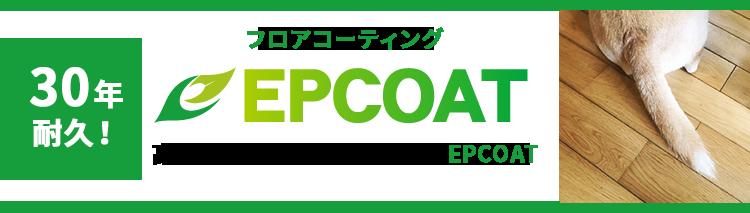 3年耐久!フロアコーティングEPCOAT高い耐久性と強い強度を誇るEPCOAT