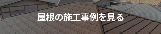 屋根の施工事例を見る