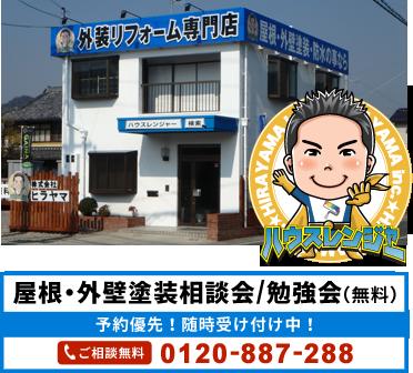 屋根・外壁塗装相談会/勉強会(無料)