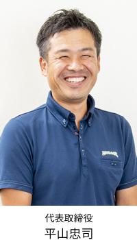 代表取締役 平山忠司