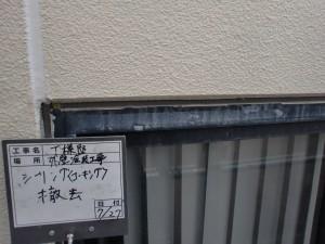 遮熱・断熱・遮音・空気も綺麗にしてくれる超快適なお住まいに変身!!