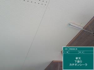 外壁はクリア塗料で艶々に、付帯部をカラーチェンジしました!