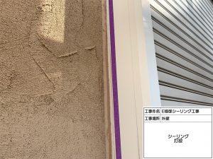 艶消しでシックな外壁塗装!