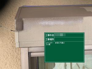 土壁調水性フッ素樹脂塗料仕上げで長期耐候性アップ!