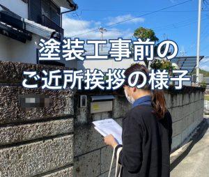 外壁塗装工事前、ご近所挨拶の様子をお伝えします!黒子レンジャー参上!!!!