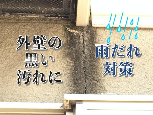 悩んでいたサッシ廻りや外壁の黒い汚れの筋の対策方法「ハウスレンジャー雨だれ対策!」