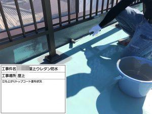 高砂市 モダンな外壁塗装だけでなく、屋上をウレタン防水工事へ!快適にご使用下さい^^