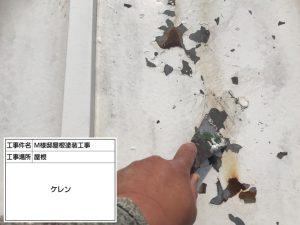 神戸市 ウレタン屋上防水工事&無機塗料で金属屋根塗装