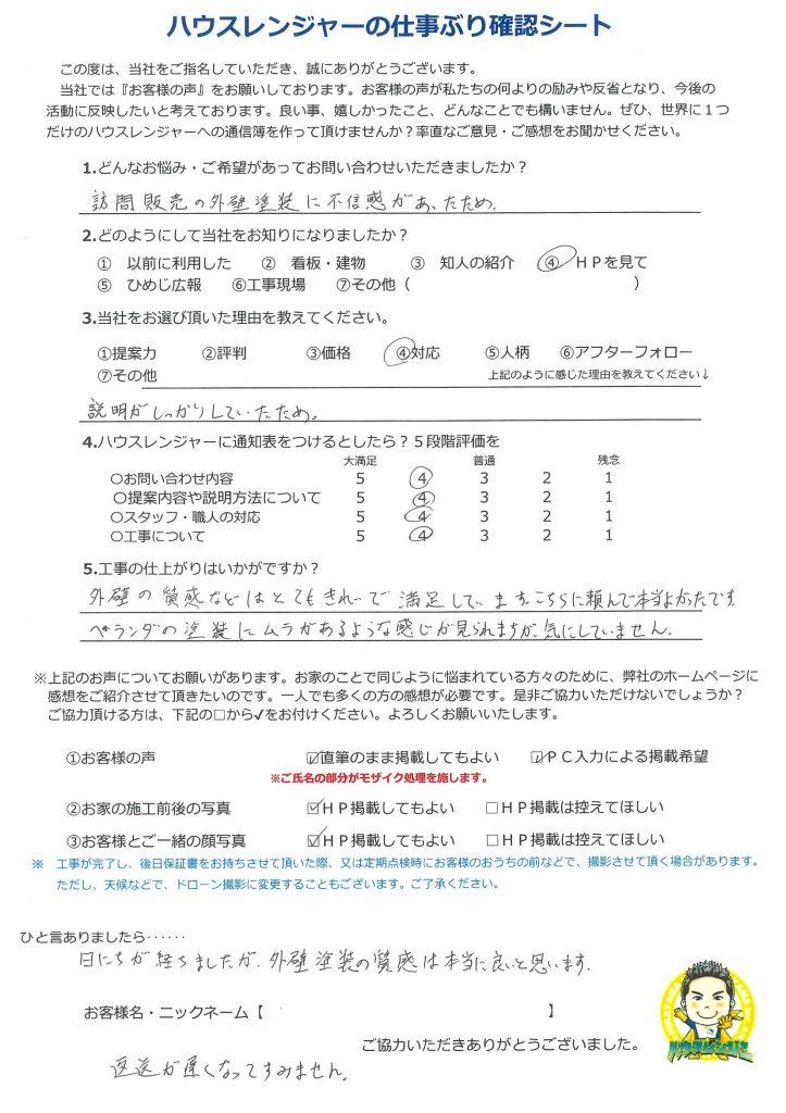 姫路市 訪問販売の会社に不信感があり、どれだけよい塗料を使っても施工不良があれば意味がないと考えていたためヒラヤマさんを選びました。