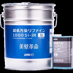 超低汚染リファイン1000Si-IR(塗料缶)