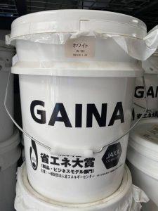 在庫セールガイナホワイト(N-95)塗料缶