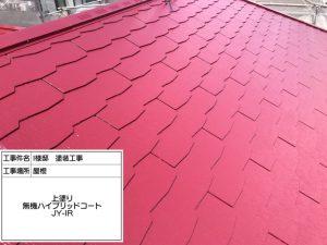 姫路市ガーネット屋根塗装後