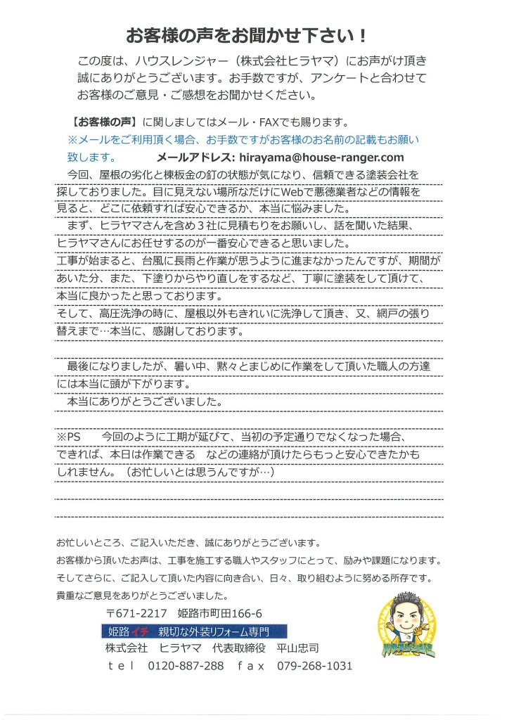 ヒラヤマさんを含め3社に見積もりをし、ホームページを参考に、また質問にも迅速対応して頂け、満足です。